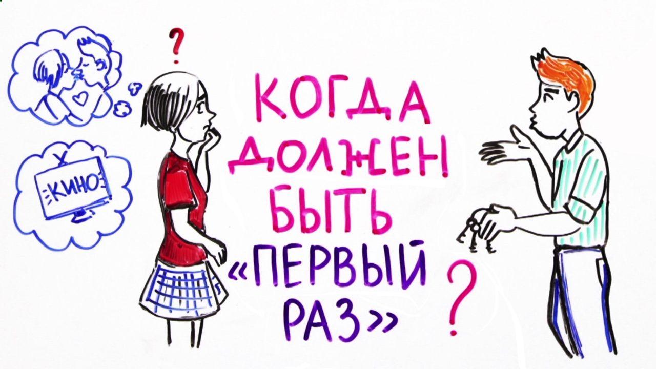 Обучающий мультфильм про секс