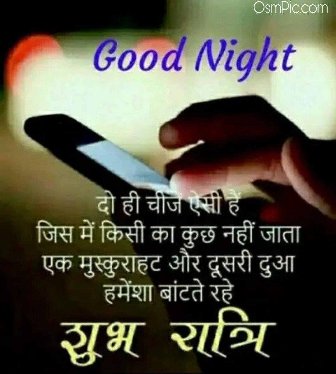 Good Night Image In Hindi Good Night Hindi Good Night Quotes Good Night Love Images