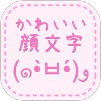 顔文字アプリ決定版 かわいい 顔文字 無料かおもじアプリ On The App Store 顔文字 アプリ 無料
