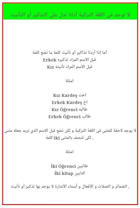 Pin Von Amr Deabes Auf قواعد وأمثلة لكل زمن باللغة التركية Turkisch