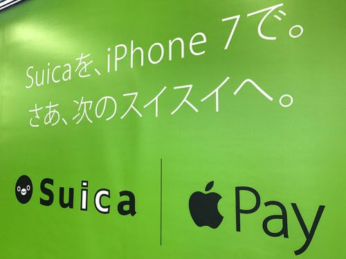 Apple Pay、電池切れに注意 Suicaと地図が連携|MONO TRENDY|NIKKEI STYLE