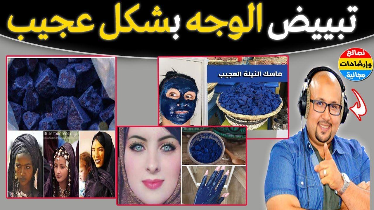 عماد ميزاب يؤكد فعالية النيلة في إزالة الكلف وتبييض جميع مناطق الجسم سر جمال المرأة الصحراوية Youtube Face Style Face Mask