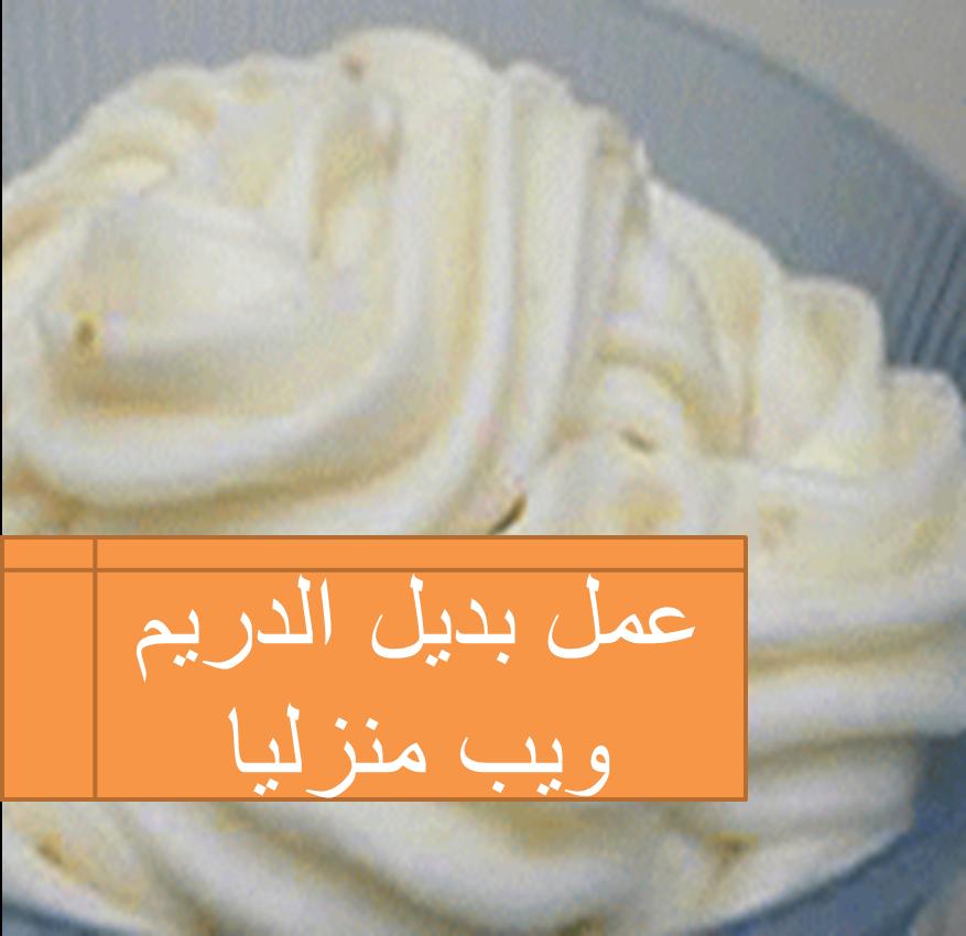 عمل بديل الدريم ويب منزليا Food Desserts Ice Cream