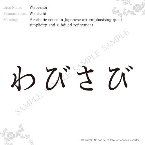 japan hiragana wabisabi.(japan kanji shop)
