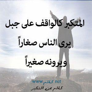 كلام عن التكبر أقوال وعبارات عن المتكبرين مكتوبة علي صور Arabic Tattoo Quotes Quotations Words