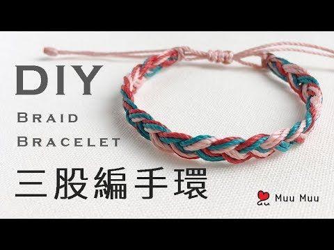 DIY 三股編手環 南美蠟線 蠶絲蠟線 Three Strand Braid Bracelet Braid Bracelet #009 / MuuMuu - YouTube