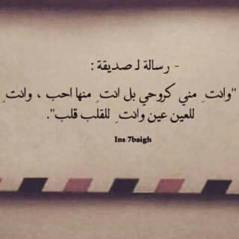 Pin By Fatima On A Life Quotes Friendship Quotes Beautiful Arabic Words