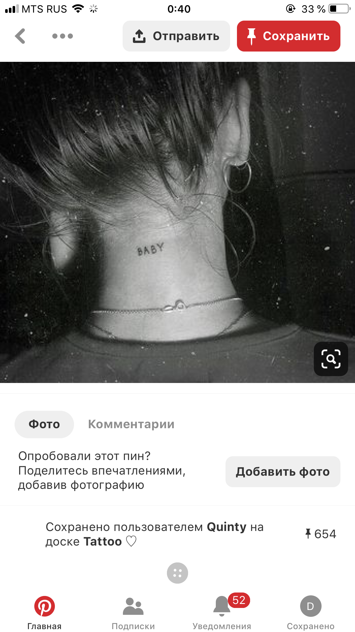 Пин от пользователя Дубова Виктория на доске тату (с ...