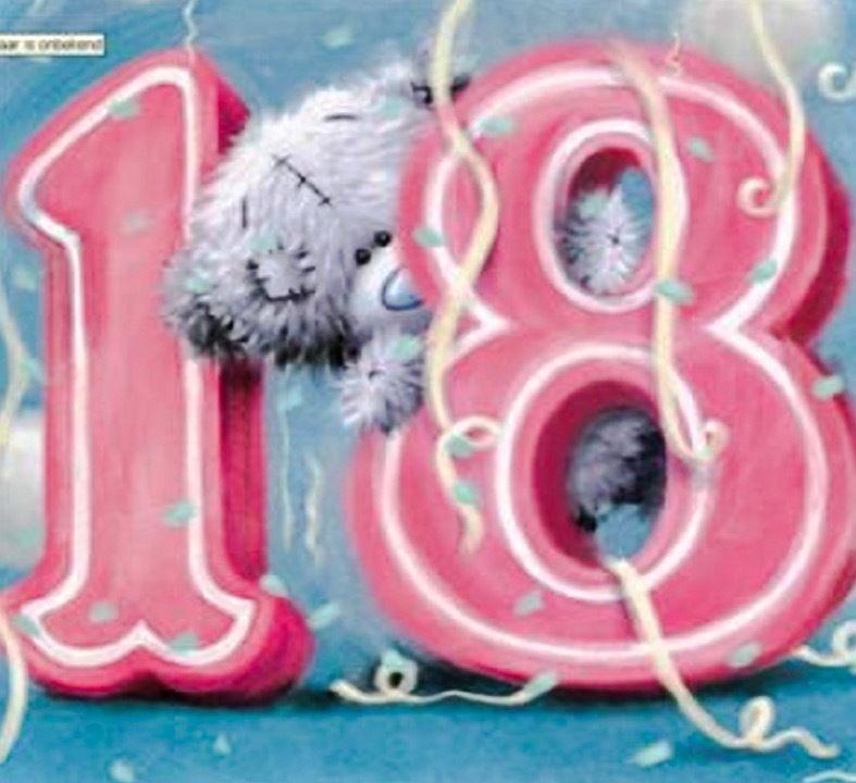 Картинки с днем рождения девушке с надписями 18 лет