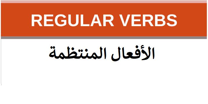 الأفعال المنتظمة Regular Verbs Regular Verbs Tech Company Logos Verb