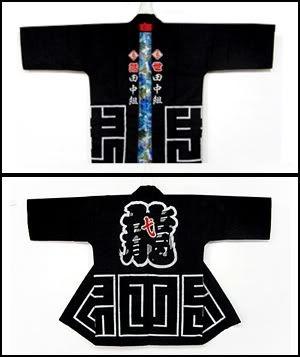 A Japanese, lined hanten jacket
