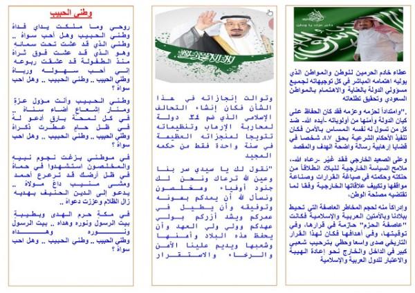 مطوية عن اليوم الوطني 1441 تحميل مطويات بمناسبة اليوم الوطني السعودي 2019 موقع اجوبة Flower Wedding Invitation Borders Free Words