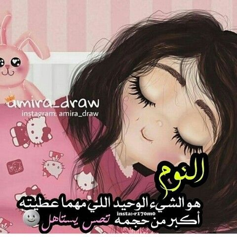 Pin By صمتي حكايہ On فله تايم Arabic Funny Funny Arabic Quotes Cute Memes