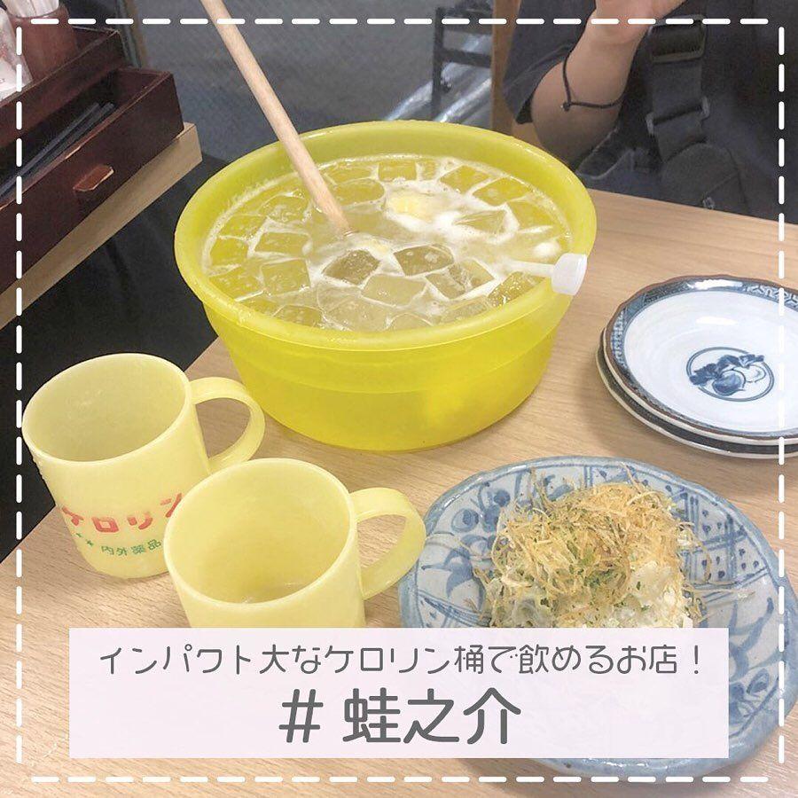 横浜 野毛にある 酒呑んで飯食って蛙之介 野毛店 に大注目 ケロリン桶で飲むお酒がとにかくインパクト大 サワーやハイボール 緑茶割りなど好きなお酒で楽しめるのも素敵ですよね 料理メニューもちょこっとひねったアイデア料理で絶品なんだとか