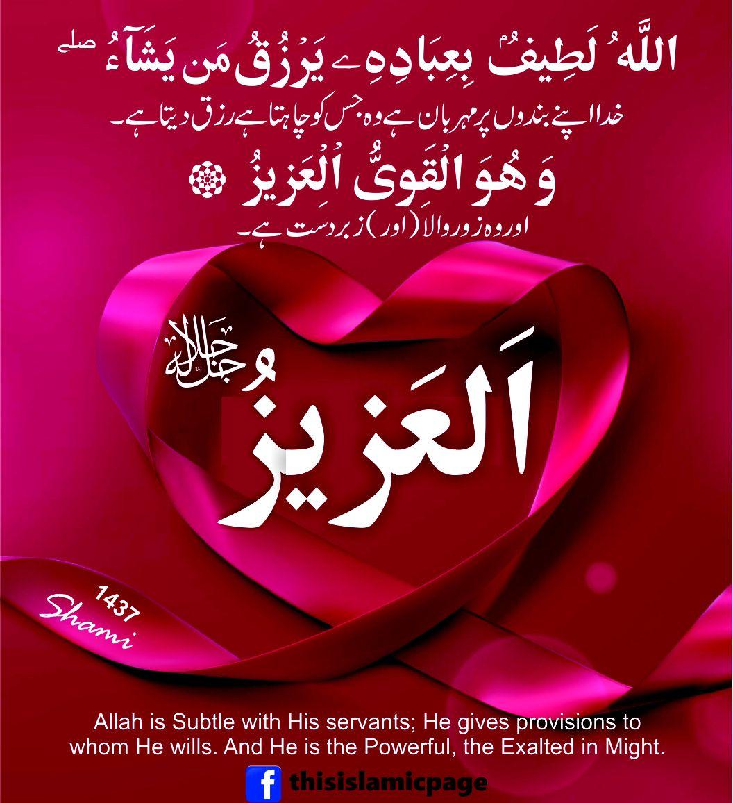 الل ه ل ط يف ب ع ب اد ه ي ر ز ق م ن ي ش اء و ه و ال ق و ي ال ع ز يز الشورى 19 Allah Is Subtle With His Serva Allah Names Allah Islamic Quotes