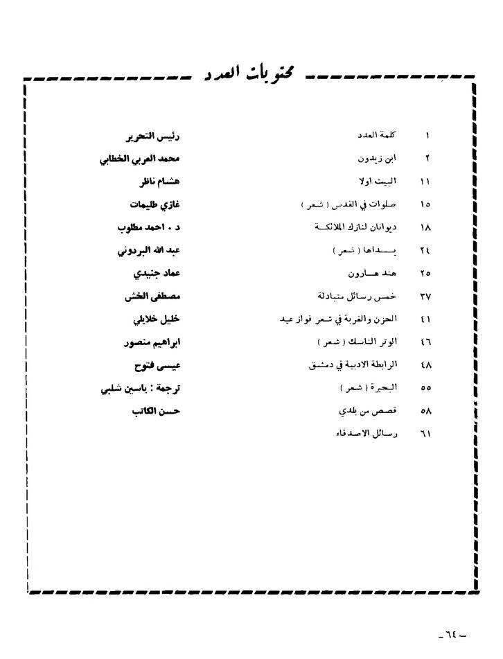 مجلة الثقافة السورية السنة 1978 Words Math Word Search Puzzle