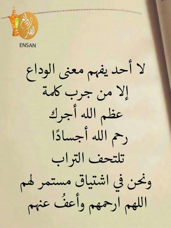 اصبحت يتيمه في سن كنت احتاج فيها إلى أمي وأبي Dad Quotes Islamic Inspirational Quotes Islamic Love Quotes