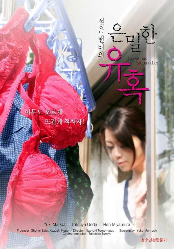 Licentious Stepmother 2012 DVDRip J-Movie Free Japanese Erotic Movies 18+  Filmseger.com