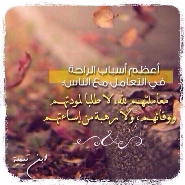 اقوال شيخ الاسلام ابن تيمية رحمه الله Cool Words Words Quotes