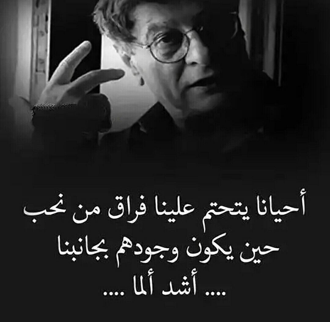 Pin By حلا علي On إليك يا وجعي يا وجع الذكريات Arabic Quotes Mood Quotes Photo Quotes