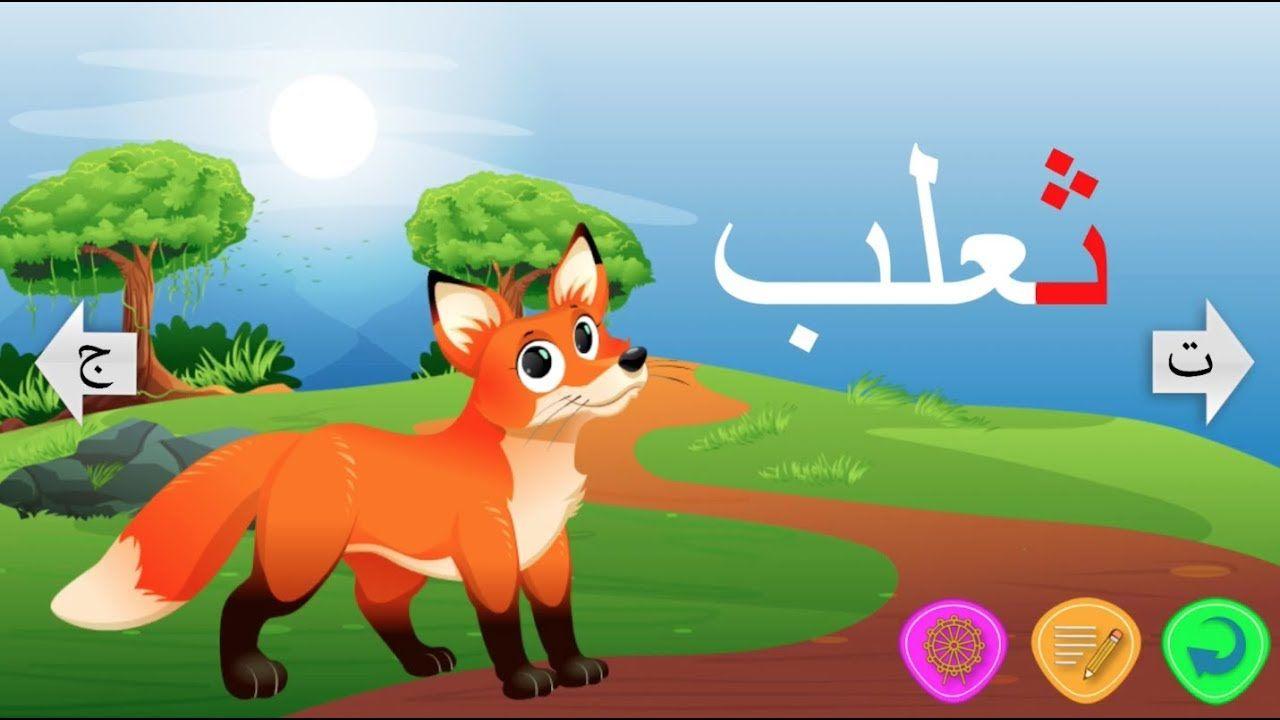 حرف الثاء تعليم الحروف الهجائية للأطفال Arabic Letter Thaa Arabic Alphabet Youtube Mario Characters Fictional Characters Character