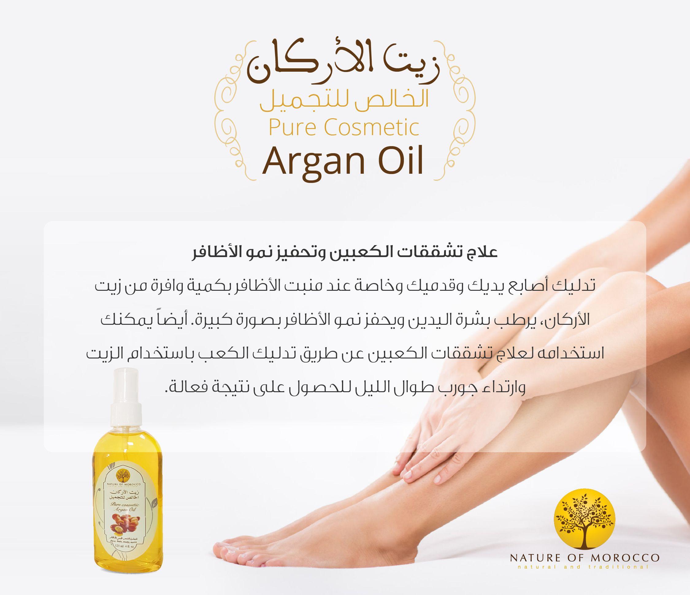 زيت الاركان زيت الارجان Argan Oil Saudi Arabia Riyadh Pure Cosmetics Body Care Skin Care