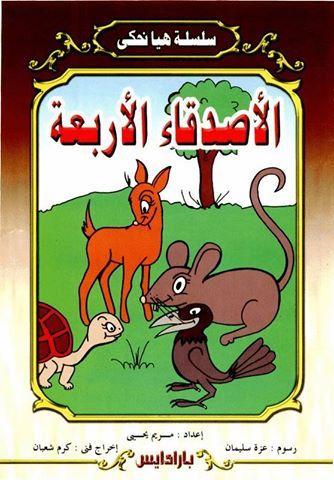 قصة الأصدقاء الأربعة قصة جميلة للأطفال ملفات أردنية Books Comics Ancient Egypt