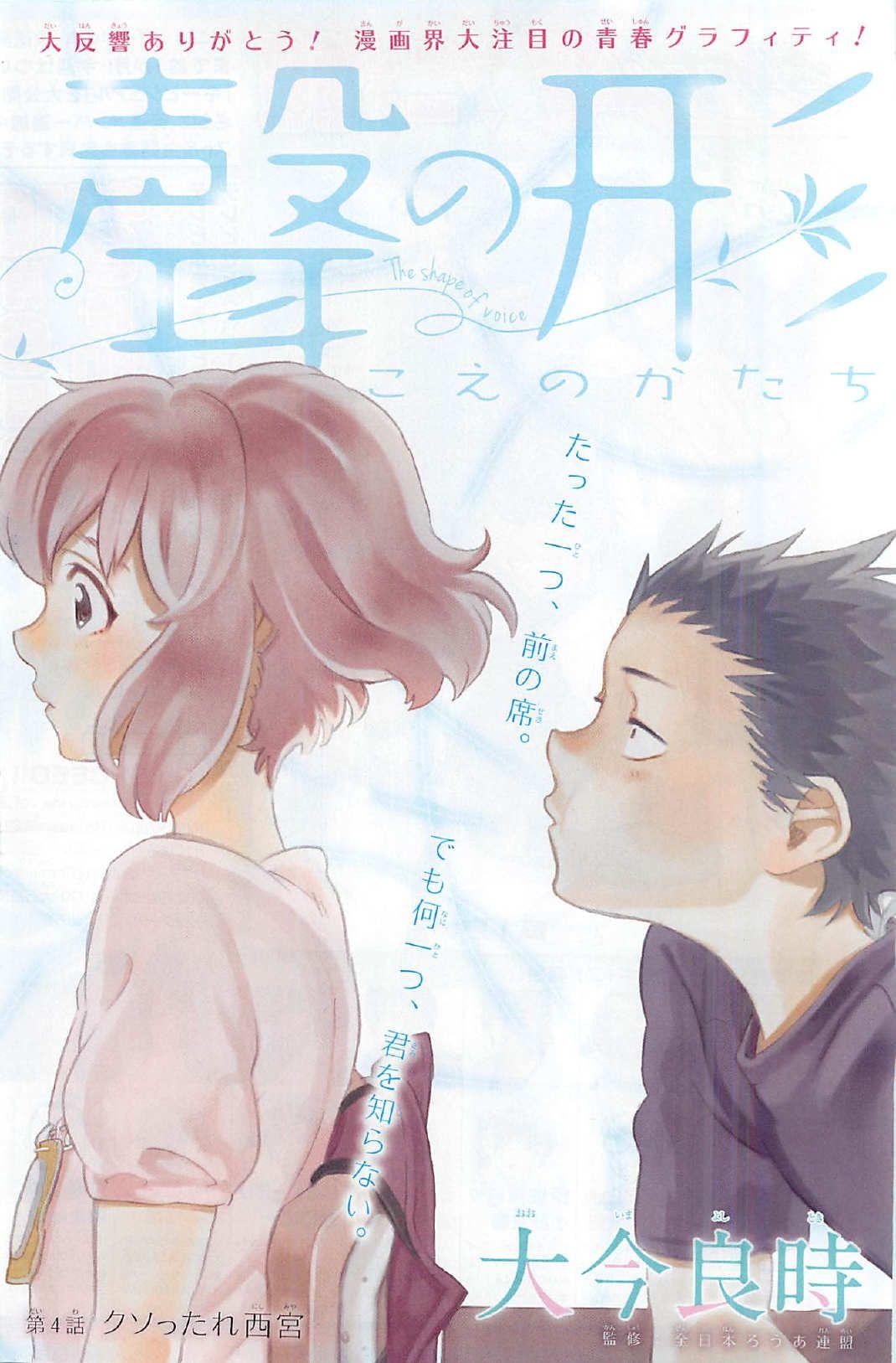 Tags Scan, Manga Cover, Official Art, Koe no Katachi