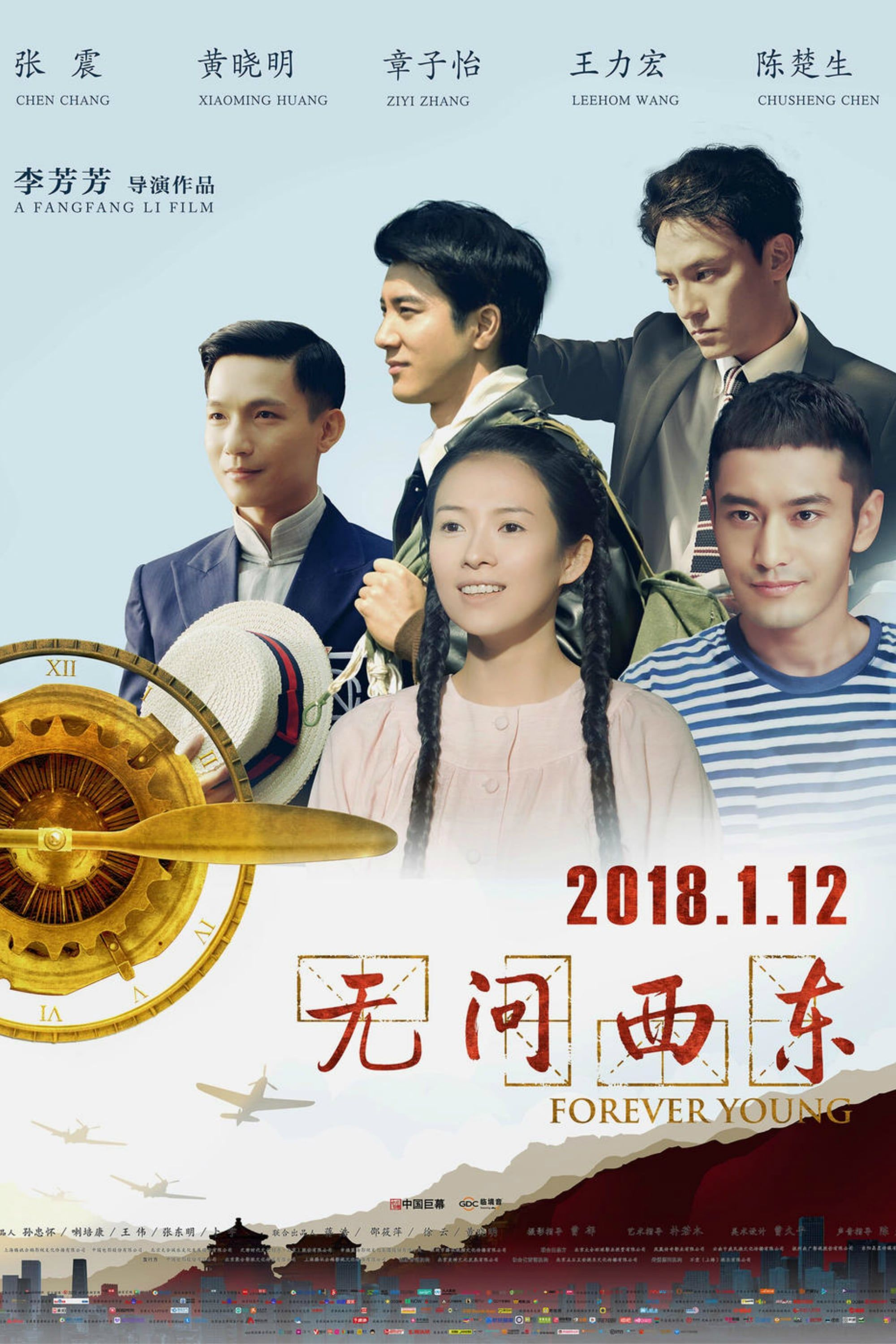 Forever young china movie 2018 cinema peliculas