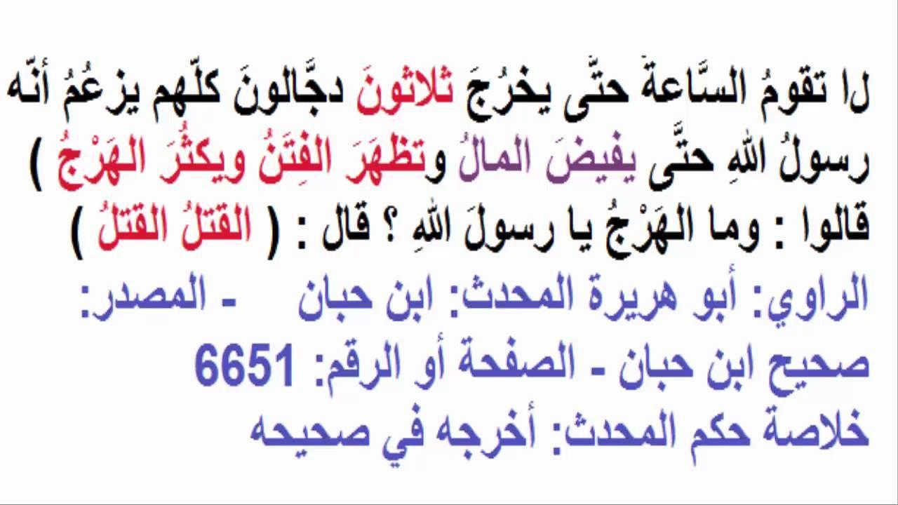الفتنة والفتن وعلامات الساعة في الاحاديث النبوية الشريفة الصحيحة Ramadan Math Peace
