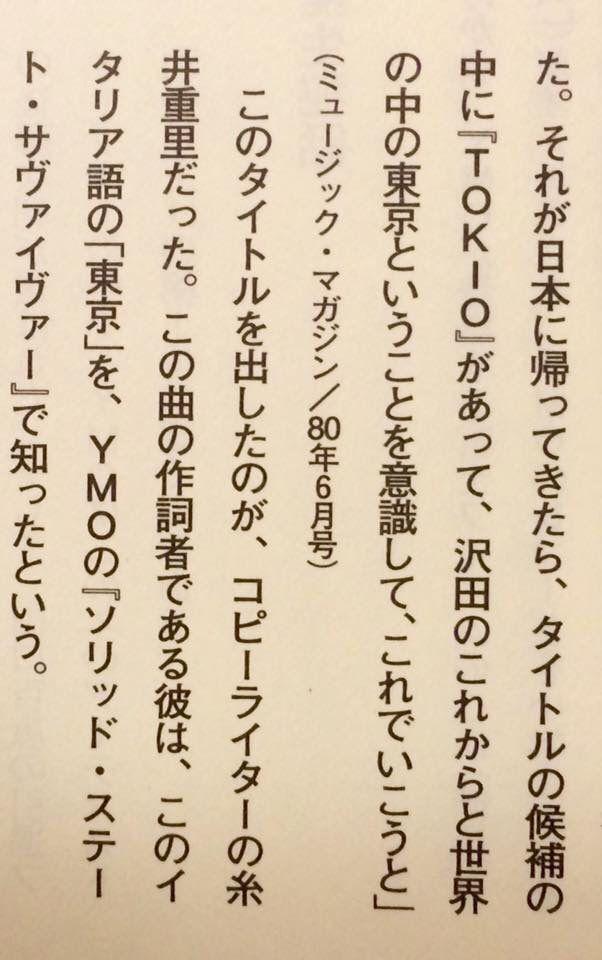 電子音楽インジャパン YMO編