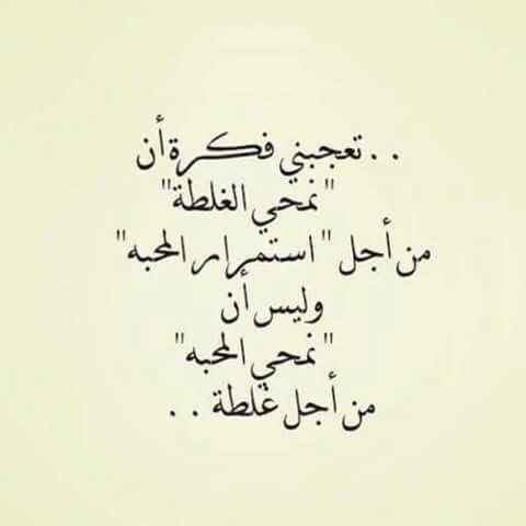 الحمد لله صفاء القلوب نعمة Words Arabic Love Quotes Quotes