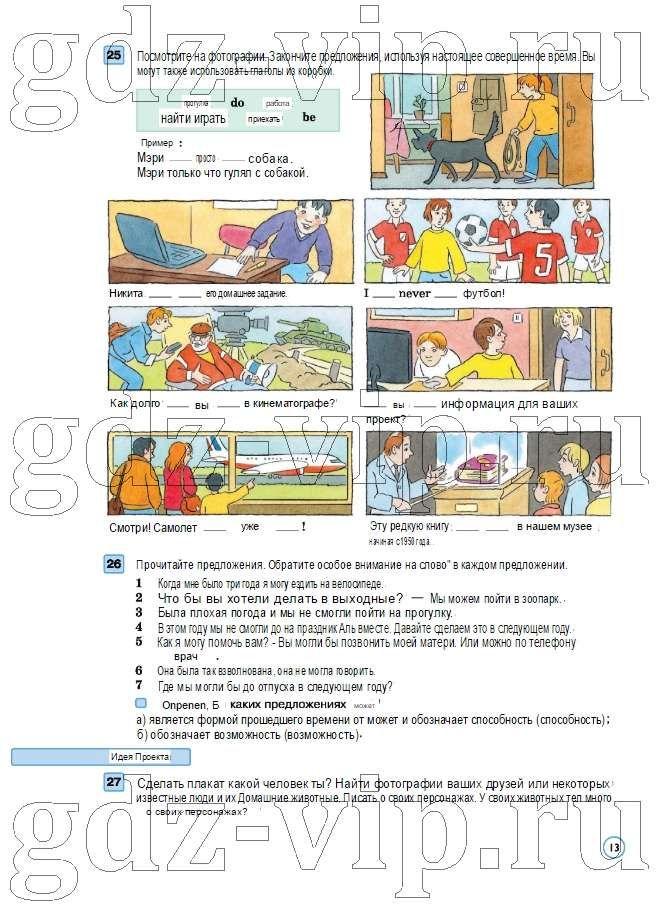 гдз английский 4 класс вербицкая учебник 2 часть