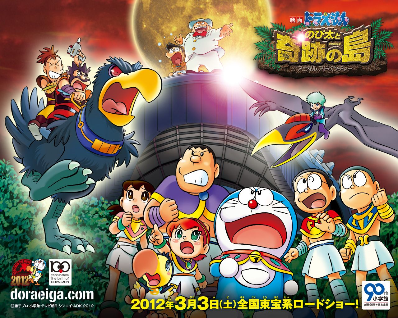 ドラえもん 壁紙 Doraemon Wallpaper Doraemon, Anime, Vòng