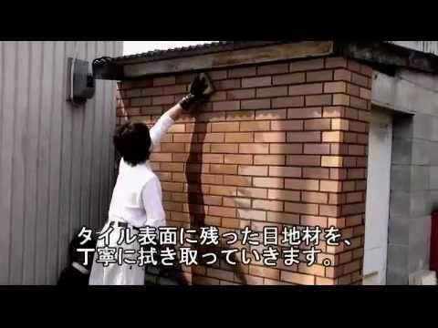 外壁タイルの貼り方 圧着貼り Step4 目地詰め Youtube 外壁 タイル Diy 目地 外壁