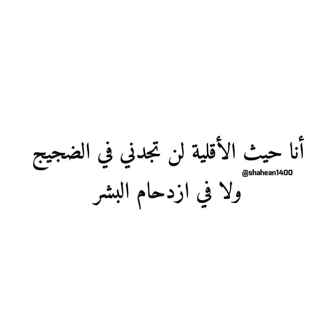 شعر ابن الرومي ولا تحسبن الحزن يبقى فإنه عالم الأدب Quran Quotes Inspirational Arabic Poetry Arabic Quotes With Translation