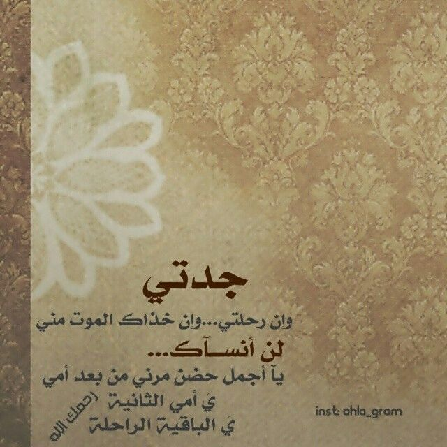 Pin By Tito000 000 On Mom And Dad أمي وأبي Islamic Quotes Wallpaper Islamic Phrases Photo Quotes
