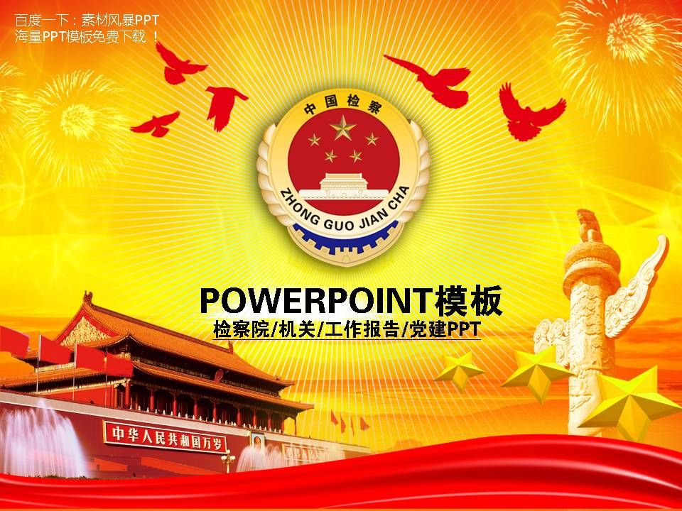 China powerpoint template eliolera the communist youth league ppt templates free download powerpoint toneelgroepblik Images