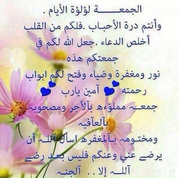 Login On Twitter Beautiful Arabic Words Beautiful Girl Image Islam