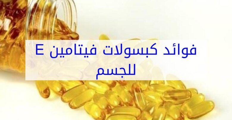 فوائد كبسولات فيتامين E للجسم والشعر والبشرة Fruit Pineapple Food