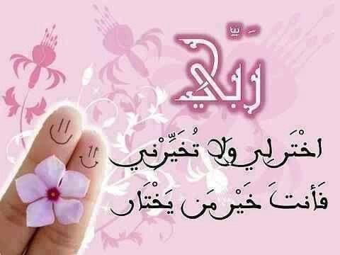 ربي اختر لي و لا تخيرني فانت خير من يختار Ribbon Slides Prayer Times All About Islam