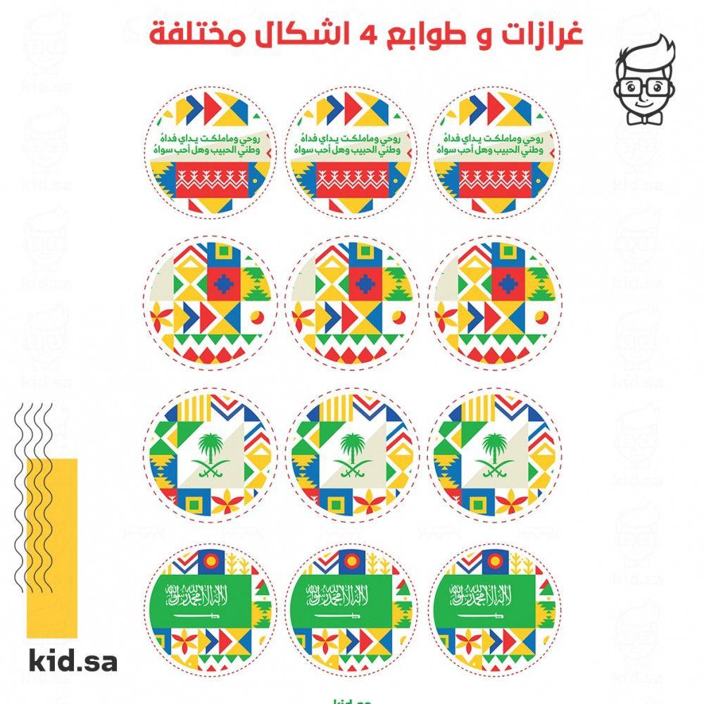 تحميل ثيم اليوم الوطني 90 مجانا براعة طفل متجر العاب الاطفال Doctor Craft National Day Saudi Aesthetic Wallpapers