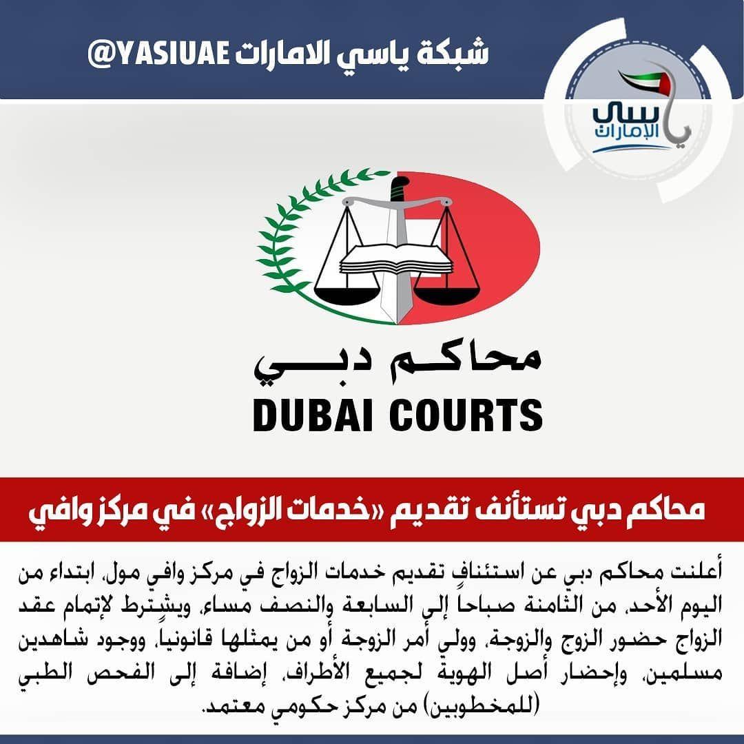 محاكم دبي تستأنف تقديم خدمات الزواج في مركز وافي Www Yasiuae Net ياسي الامارات شبكة ياسي الامارات شبكة ياسي الامارات الاخبار Dubai Movie Posters Movies