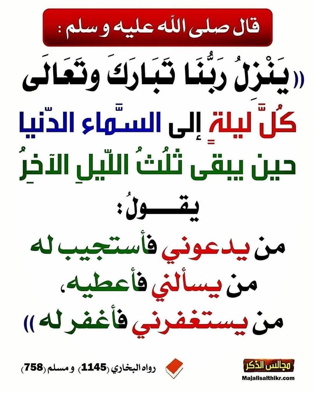 Pin By عبق الورد On أحاديث نبوية ١ Islam Facts Quran Verses Ahadith