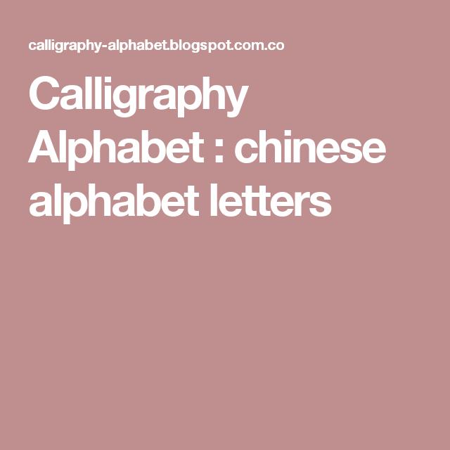 Calligraphy Alphabet Chinese Alphabet Letters Educacin