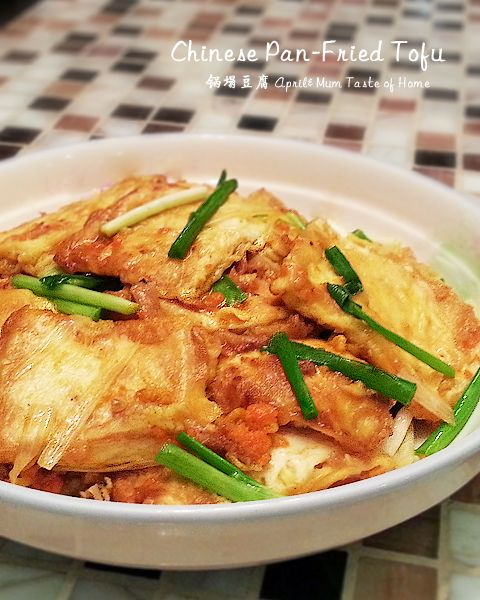 Chinese Pan Fried Tofu | Crisp aromatic surface & tender inside for energetic meal. Low fat ver. #vegetarian