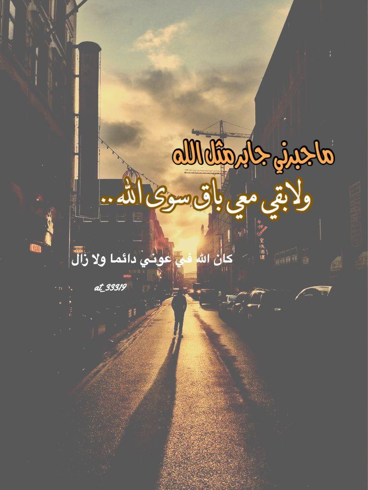 كلماتي شعري خواطري اقتباسي تصميمي Arabic Quotes Qoutes Poster