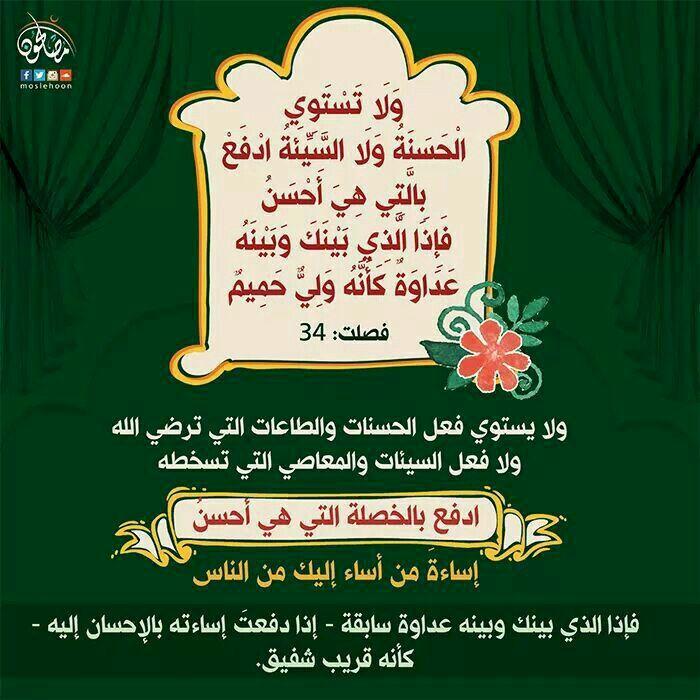 Pin By الحمد لله تكفى On القرآن حياتى Islam Life