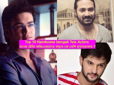 Top 10 Handsome bengali Tele Actors বাংলা টেলি