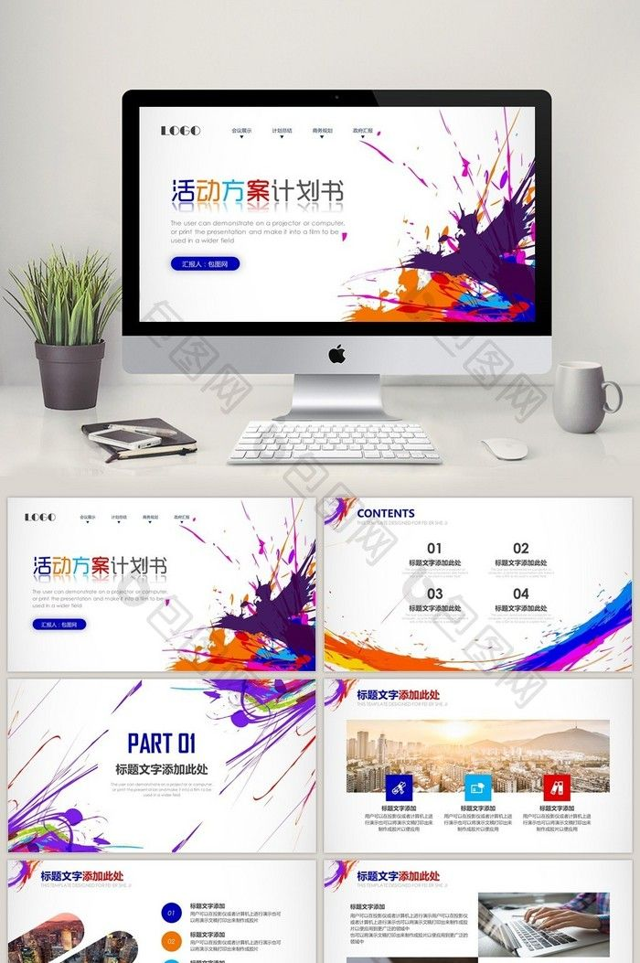 creative watercolor event planning marketing plan ppt template - Event Plan Template